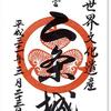 二条城の御朱印、登城印?(京都市)〜限定御朱印授与、世界遺産登録、どちらも数が多くなると・・・