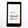 【感想】「3ヶ月で外国語が話せる」勉強法は英語学習で実践できる良本でした!!