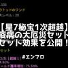 【エンドレスフロンティア】ついにコンプリート!星7秘宝1次超越『疫病の大厄災セット』のセット効果を公開!