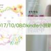 【2017/10/08の新刊】小説: 『gallery』 『嫁の母、嫁の妹と同居中 (フランス書院文庫)』