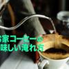 平日の夜開催!! 初心者大歓迎! ドリップコーヒーの淹れ方ワークショップやります!