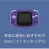 本当に面白いおすすめのGBA(ゲームボーイアドバンス)ソフトランキング30