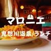 【鬼怒川温泉ランチ】街の貴重な喫茶店「マロニエ」1970年創業、絶品ナポリタンでまったり