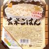レトルト玄米レビュー【インスタントな健康食:玄米編】