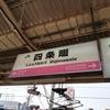 飯盛山 FM局アンテナ 見てきたよ!