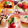 お砂糖なしでも甘い!チーズケーキレシピ5選(動画レシピ)