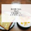 休日朝ごはんFile.5くるみ食パン、イチゴラッシー