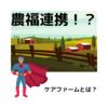 【介護ブログ】 農福連携 ~ケアファームを学ぶ~