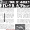 小室さんの訪問『自分たちも転職先の相談に乗るからー秋篠宮さま』週刊現代