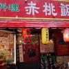 モナリザが微笑むヘンテコな店内だが、日式中華のひとつの完成形だった。川崎駅「赤桃飯店」