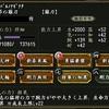 九十九の力:取り扱い説明書~融合編~