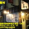長野県(5)~麺屋蕪村~