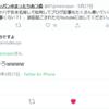 【魚拓】イケダハヤト(イケハヤ)氏、本当に訴訟するんですか?去年も言ってましたよね