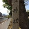 和歌山県有田市野[立神社(たてじんじゃ)]までツーリング