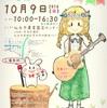 10/9は企画イベント「こんぽじっと」開催!