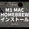 Mac M1搭載機にHomebrewをインストールするには?