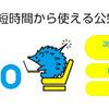 東京でゆるくノマドワークやってる人は公衆無線LAN「Wi2 300」に申し込め!(奇跡の月額362円!)