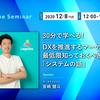 【12月8日開催:オンラインイベント】30分で学べる! DXを推進するマーケターが最低限知っておくべき「システムの話」