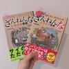 小学生に大人気の本【ざんねんないきもの辞典】がおもしろ癒される