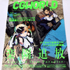 「CG WORLD」購入。