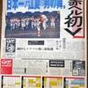 今日のカープグッズ:「【20名様限定・激レアポスター付き】カープV7特別新聞」