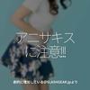 830食目「アニサキスに注意!!!」劇的に増加している@SLASHGEAR.jpより