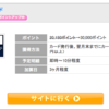 【一撃】再度ポイントアップで30,000ptを獲得!!