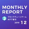 ブロックチェーンゲーム市場レポート:NFT取引(2019年12月)