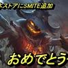 【アップデート】【スキン編】 Goddess of Rivers Update Notes ※PS4/switchの方限定プレゼント企画有り