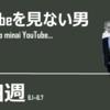 YouTubeを三か月見ない男【第四週:6.1~6.7】