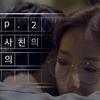 "[WebDrama][우만나]私たち, 初めて会った時覚えてる? シーズン1Ep.02- ""男友達の定義""[日本語字幕]"