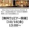 【10/16(金)13:00~無料ウェビナー開催】~最新のデジタルマーケティングの効果事例をご紹介!~