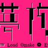 【ゲーム感想6】夢核(yumecore)