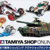 ebay 仕入 ツール|おすすめ仕入先TAMIYA SHOP