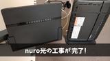 【祝】nuro光回線が開通!初期設定のスピードテストも
