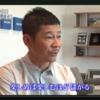 【ガイアの夜明け】ZOZO前澤社長は超楽しそう。後編