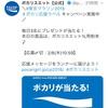 東京マラソン2018ポカリのキャンペーン