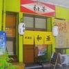 [20/07/29]居酒屋「和華」で「麻婆豆腐」 600円 (随時更新) #LocalGuides
