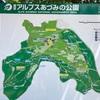 【公園】【長野県】 国営アルプスあづみの公園(大町・松川地区) 水がきれいすぎ!スプラッシュリバー