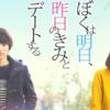【ネタバレ】映画『ぼくは明日、昨日のきみとデートする』感想と図解