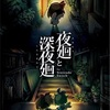 「夜廻と深夜廻」日本一ソフトウェア