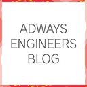 AdwaysEngineersBlog - Adwaysエンジニアブログ