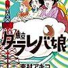 戦いに終わりはない。死ぬか戦いから降りない限りは─「東京タラレバ娘」を読んで