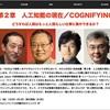 6/2(金)「第2章 人工知能の現在/COGNIFYING」開催
