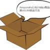 【お詫びがもらえる?】Amazonの心当たりのない商品を返品する方法