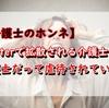 【介護士のホンネ】Twitterで拡散される介護士の声!!私たちだって虐待されている!!