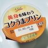 *CGC* 黄身を味わうコクうまプリン 159円(税抜)
