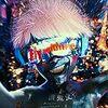 【海外の反応】KING GNU常田大希のプロジェクトmillennium paradeのMVに全世界が大興奮_Fly with me