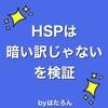 HSPは暗い訳じゃない、を検証