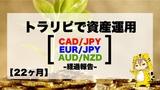 【22ヶ月目】トラリピ30万円Start資産運用結果報告